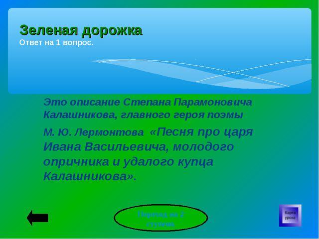Это описание Степана Парамоновича Калашникова, главного героя поэмы М. Ю. Л...