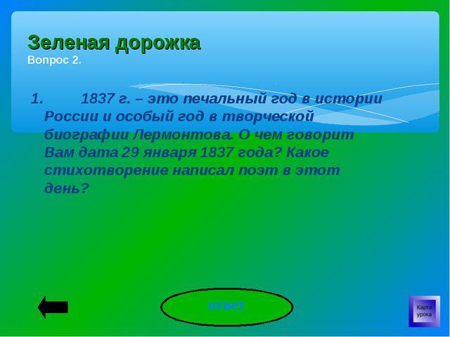1. 1837 г. – это печальный год в истории России и особый год в творче...