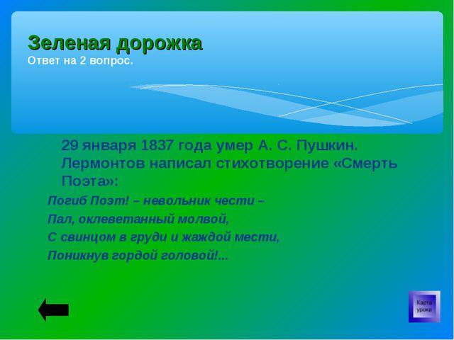 29 января 1837 года умер А. С. Пушкин. Лермонтов написал стихотворение «Смер...