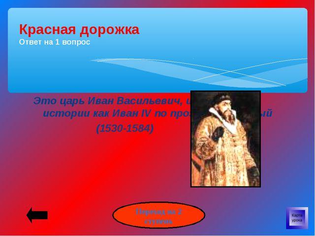Это царь Иван Васильевич, известный в истории как Иван IV по прозвищу Грозный...