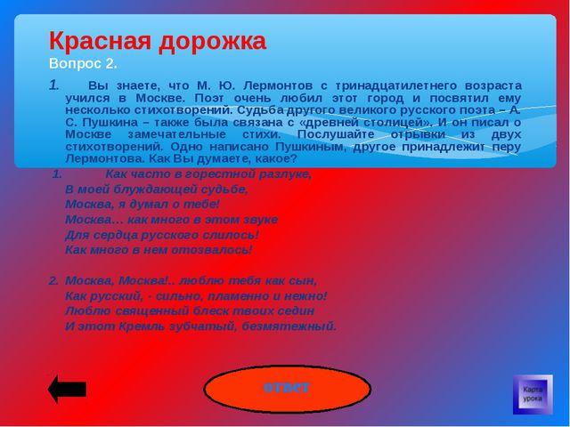 1. Вы знаете, что М. Ю. Лермонтов с тринадцатилетнего возраста учился в...