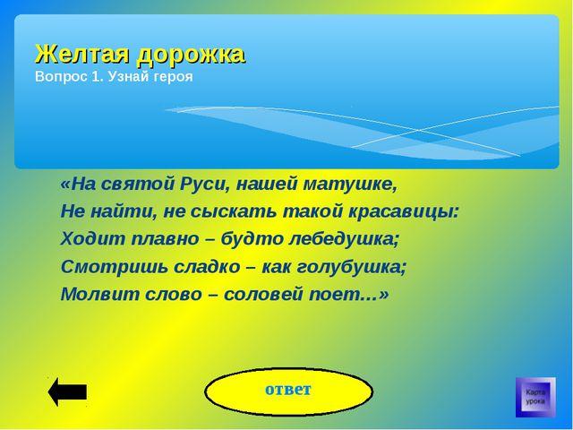 «На святой Руси, нашей матушке, Не найти, не сыскать такой красавицы: Ходит п...