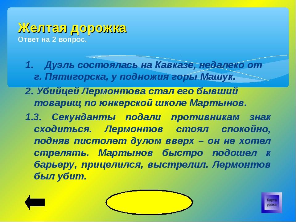 1. Дуэль состоялась на Кавказе, недалеко от г. Пятигорска, у подножия горы...