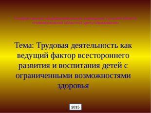 Государственное общебразовательное учреждение Тульской области «Новомосковски