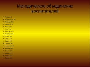 Методическое объединение воспитателей Агапов А.С. Андрюшина Е.Ю Антонова Т.М.