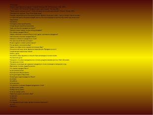 """Литература: Энциклопедия """"Дамское рукоделие"""" // Нижний Новгород, ТОО """"ПК Инжи"""