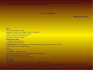Государственное образовательное учреждение Тульской области «Новомосковская с