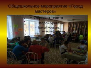 Общешкольное мероприятие «Город мастеров»