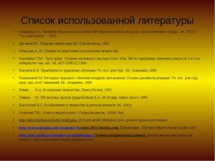 Список использованной литературы Гомырина Т.А. Развитие творческих способност