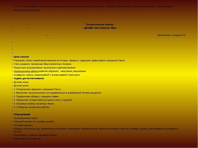 ГОУ ТО Новомосковская специальная (коррекционная) школа-интернат для детей-си...