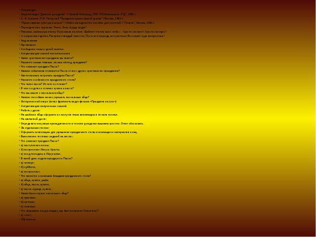 """Литература: Энциклопедия """"Дамское рукоделие"""" // Нижний Новгород, ТОО """"ПК Инжи..."""
