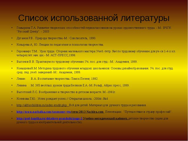 Список использованной литературы Гомырина Т.А. Развитие творческих способност...