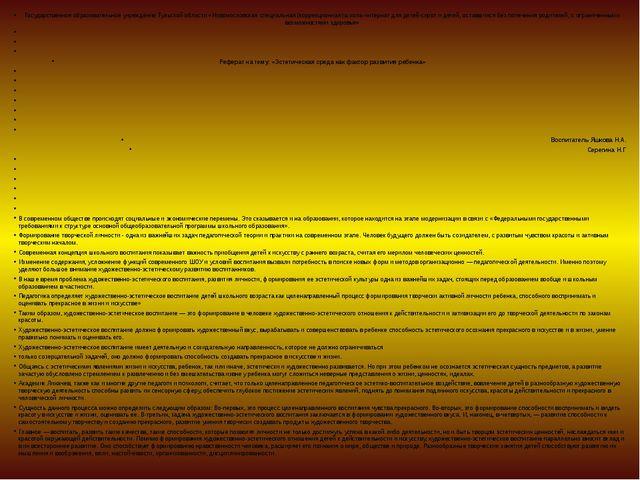 Государственное образовательное учреждение Тульской области «Новомосковская с...