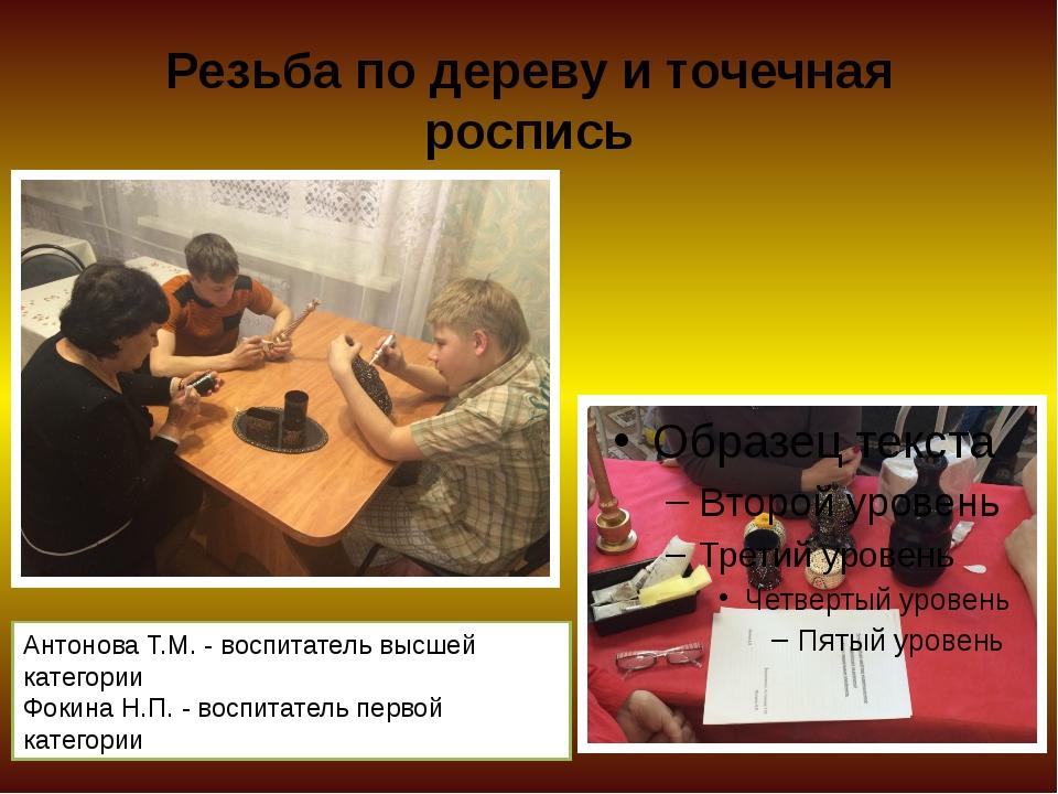 Резьба по дереву и точечная роспись Антонова Т.М. - воспитатель высшей катего...