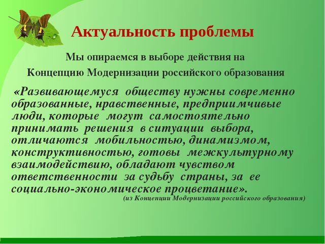 Актуальность проблемы Мы опираемся в выборе действия на Концепцию Модернизаци...