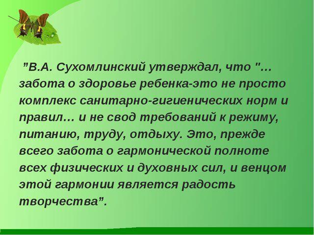 """""""В.А. Сухомлинский утверждал, что """"…забота о здоровье ребенка-это не просто..."""