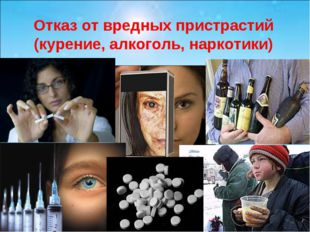 Отказ от вредных пристрастий (курение, алкоголь, наркотики)