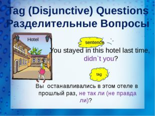 Tag (Disjunctive) Questions Разделительные Вопросы You stayed in this hotel l