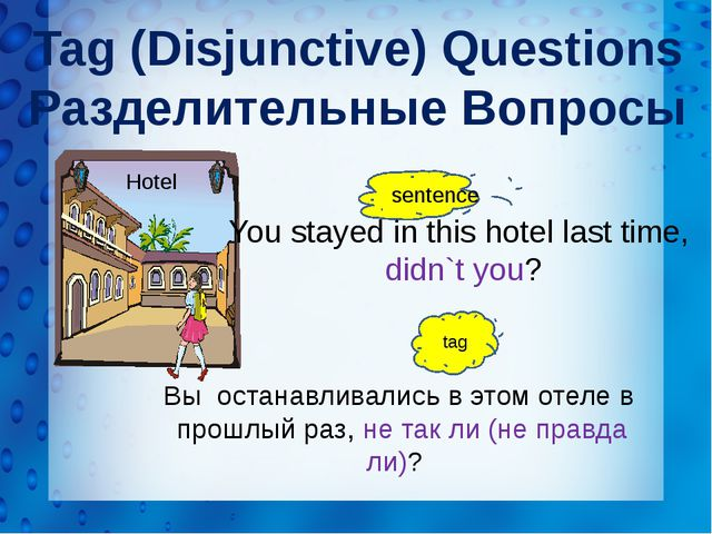 Tag (Disjunctive) Questions Разделительные Вопросы You stayed in this hotel l...