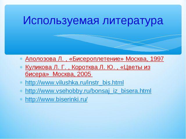 Аполозова Л. , «Бисероплетение» Москва, 1997 Куликова Л. Г. , Коротква Л. Ю....