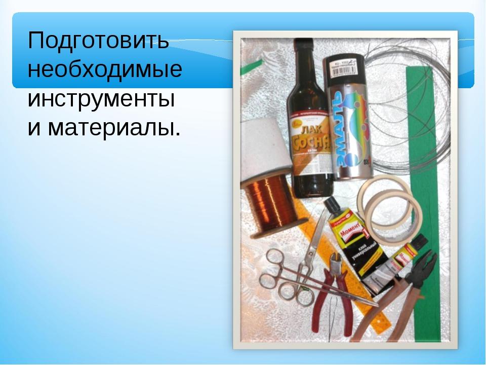 Подготовить необходимые инструменты и материалы.