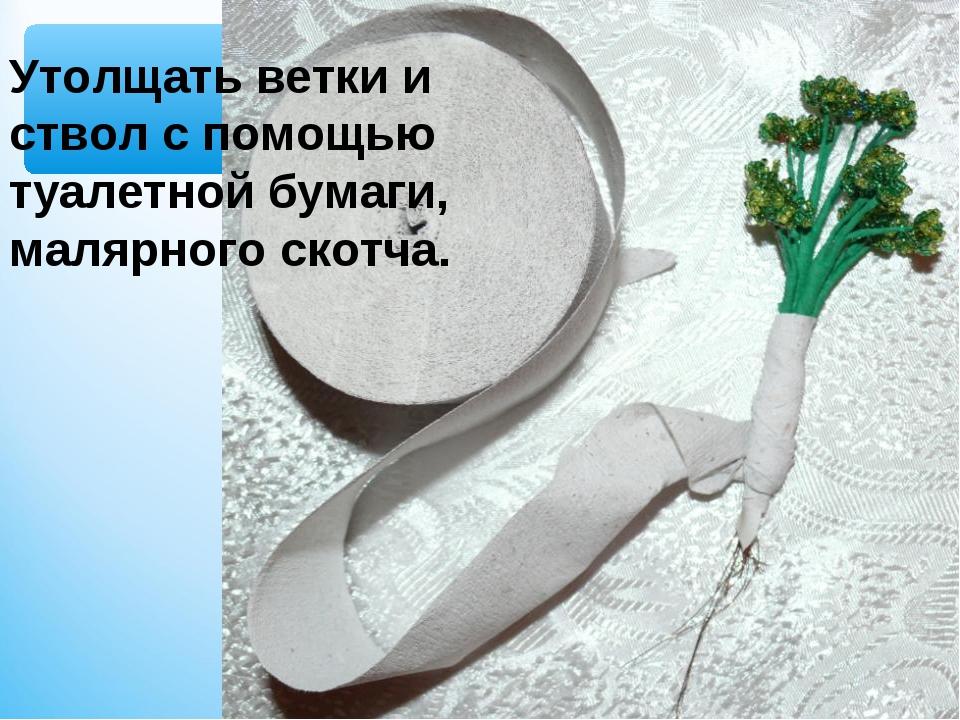 Утолщать ветки и ствол с помощью туалетной бумаги, малярного скотча.