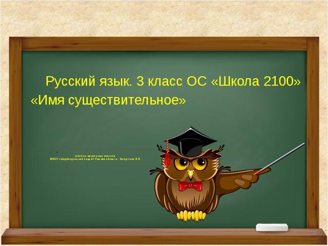 учитель начальных классов МБОУ «Шербакульский лицей» Омская область : Капуст...