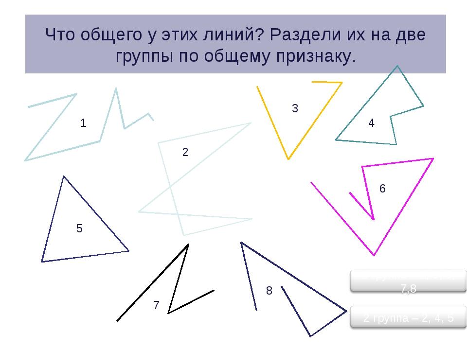 Что общего у этих линий? Раздели их на две группы по общему признаку. 1 8 7 6...