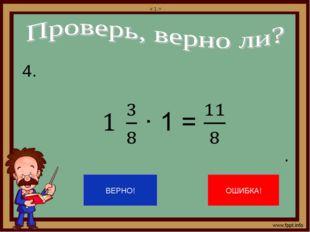 4. . 1  x 1 =  ВЕРНО! ОШИБКА!