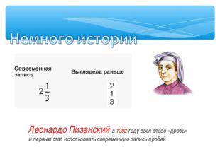 Леонардо Пизанский в 1202 году ввел слово «дробь» и первым стал использовать