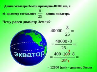 Длина экватора Земли примерно 40 000 км, а её диаметр составляет длины экват