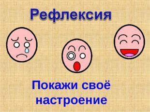 Покажи своё настроение