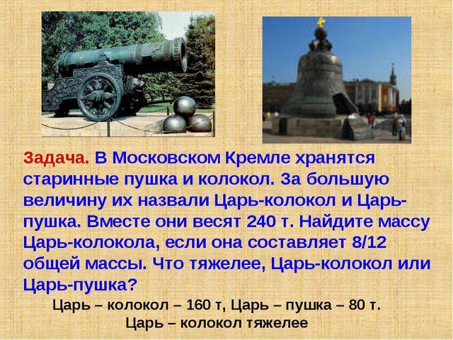 Задача. В Московском Кремле хранятся старинные пушка и колокол. За большую ве...