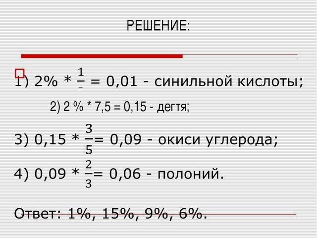 РЕШЕНИЕ: 2) 2 % * 7,5 = 0,15 - дегтя;