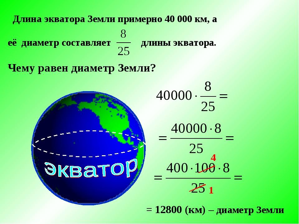 Длина экватора Земли примерно 40 000 км, а её диаметр составляет длины экват...