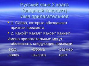 Русский язык 2 класс (опорный конспект) Имя прилагательное 1. Слова, которые