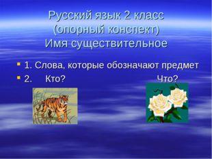 Русский язык 2 класс (опорный конспект) Имя существительное 1. Слова, которые