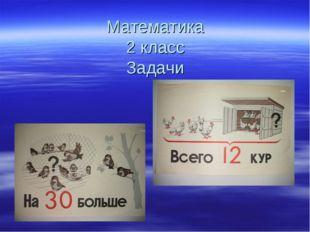 Математика 2 класс Задачи