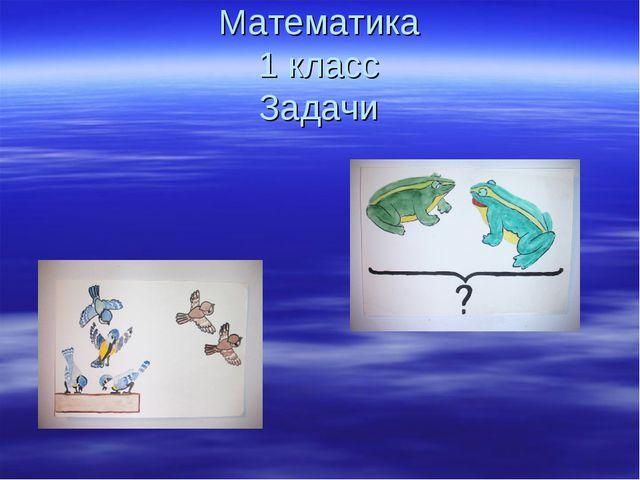 Математика 1 класс Задачи