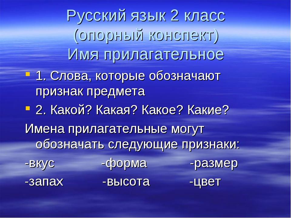 Русский язык 2 класс (опорный конспект) Имя прилагательное 1. Слова, которые...