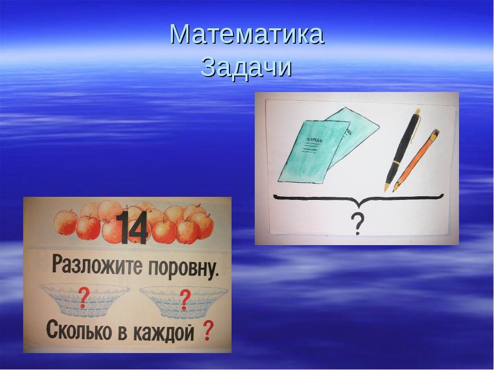 Математика Задачи
