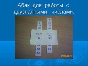 Абак для работы с двузначными числами.