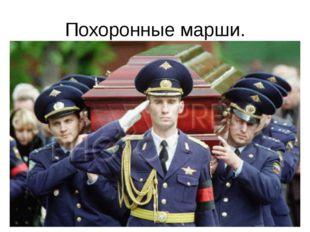 Похоронные марши.