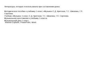Литература, которую я использовала при составлении урока: Методическое пособи