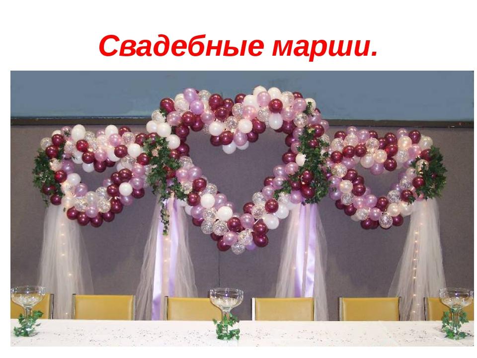 Свадебные марши.
