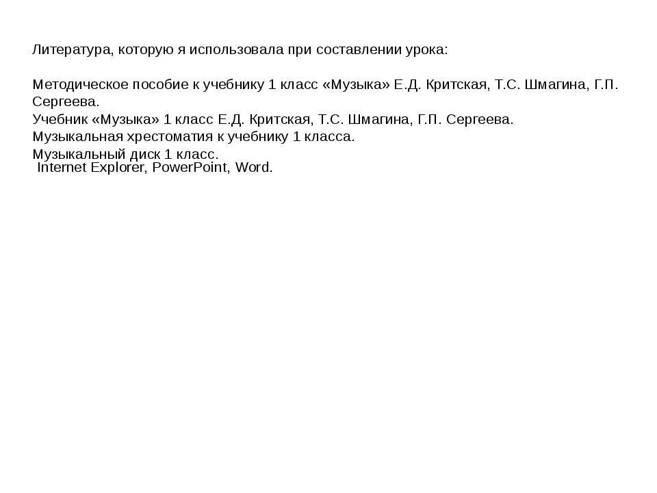 Литература, которую я использовала при составлении урока: Методическое пособи...