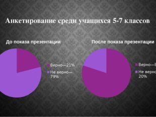 Анкетирование среди учащихся 5-7 классов
