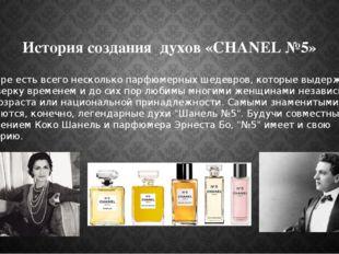 История создания духов «CHANEL №5» В мире есть всего несколько парфюмерных ше