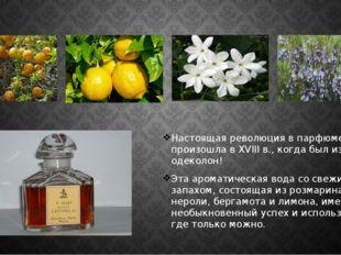 Настоящая революция в парфюмерии произошла в XVIII в., когда был изобретен од