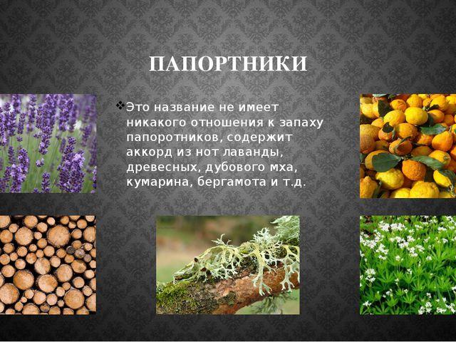 ПАПОРТНИКИ Это название не имеет никакого отношения к запаху папоротников, со...